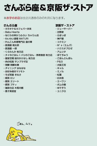 さんぷら座京阪ザ・ストア2