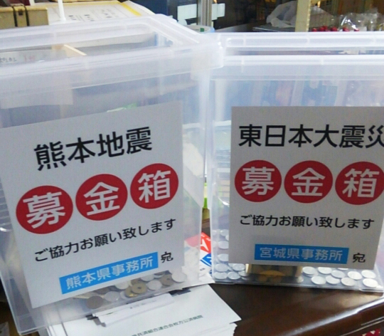 熊本・宮城募金箱