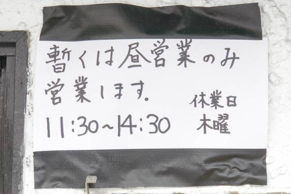 さわだの担々麺-1612016