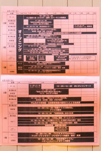 まきの文化祭-1706174