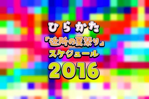 夏祭り2016