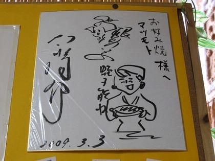 20100812matsumoto2