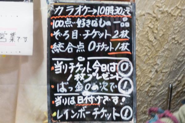居酒屋まつお-16113043