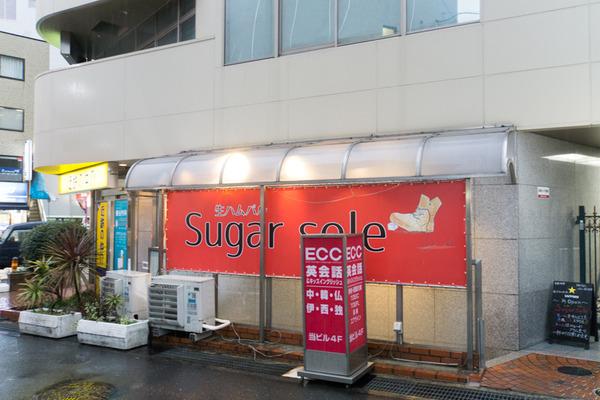 シュガーソール-16030909