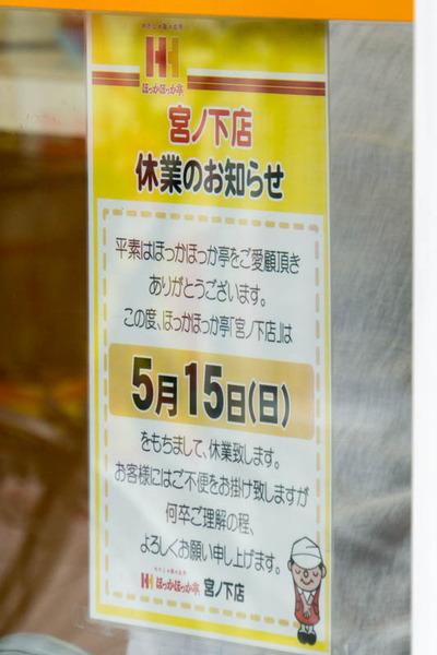 ほっかほっか亭-1604275