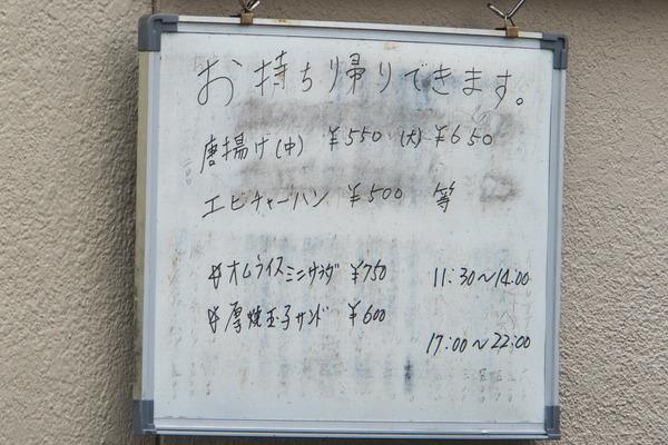 テイクアウト-20042130