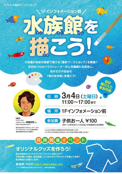 20170304_suizokukan