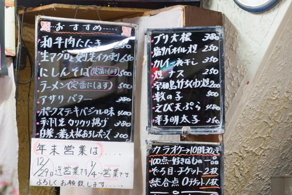 居酒屋まつお-16113044