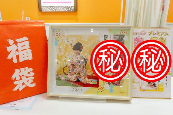 20191226ニトリモール枚方福袋(小)-8