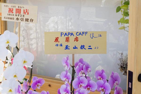 パパカフェ-1610248