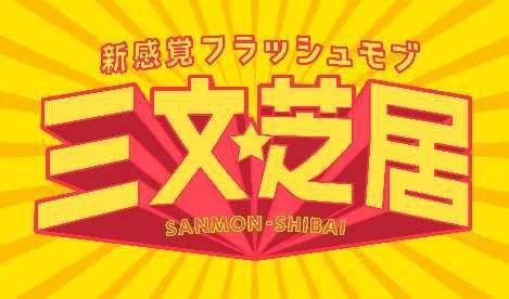 【ひらかたパーク】三文芝居-イベントリリース-5