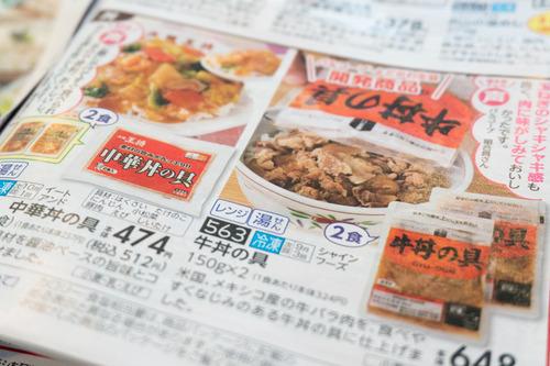 牛丼3-1509114
