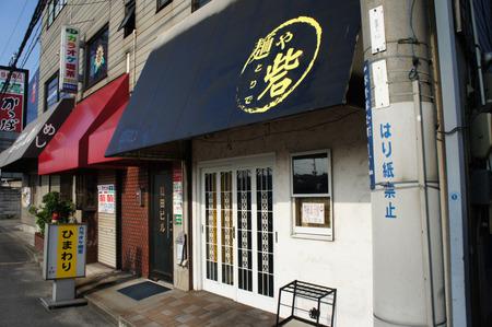 麺や砦20120709165932