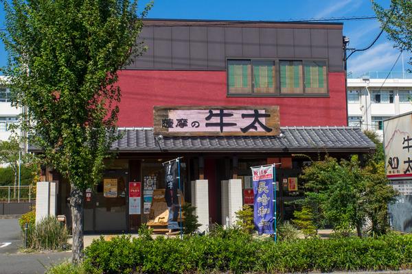 薩摩の牛太 牧野店