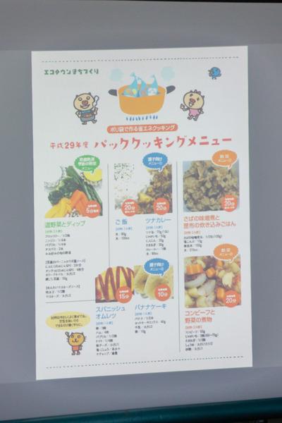 災害食レポ(小)-37