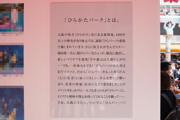 渋谷ひらパー-7
