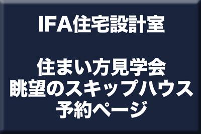 IFA眺望のスキップハウス予約ページ