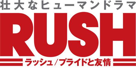 RUSH_logo
