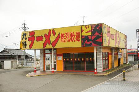 どんたく屋八幡店-4