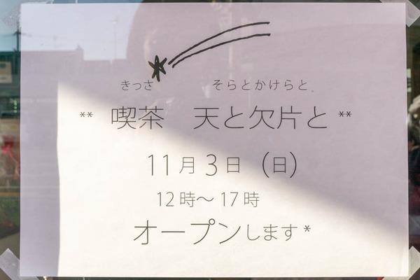天-1911112