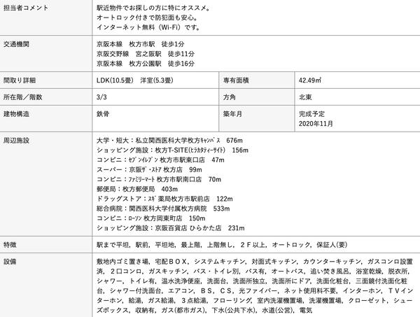 スクリーンショット 2020-09-24 13.47.57