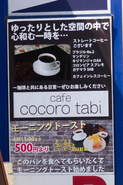 ccorotabi-1609017