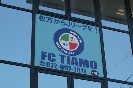 FCティアモ131203