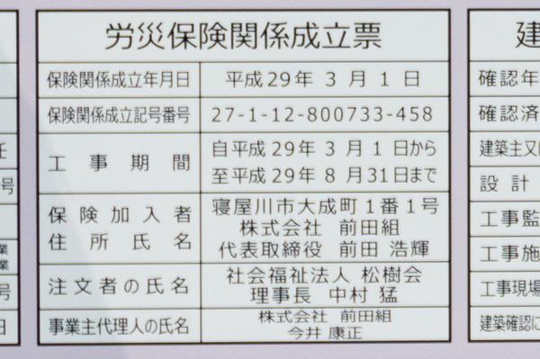 20170713藤阪概要-1