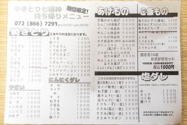 テイクアウト-2004151-4
