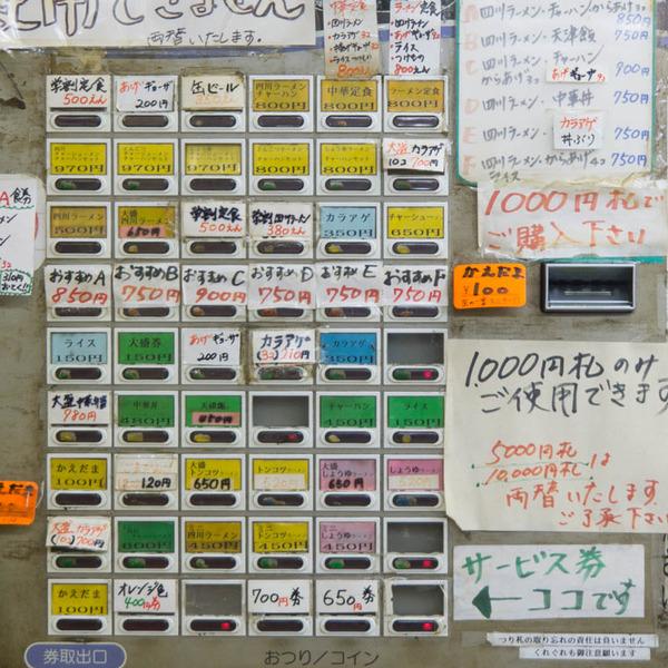 四川ラーメン-1610202