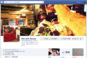 セルトハウスFacebook