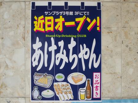 あけみちゃん-1404091
