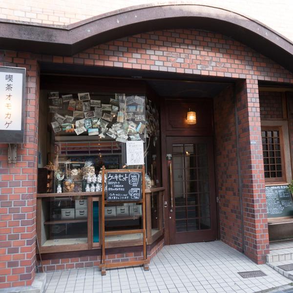 喫茶オモカゲ-2