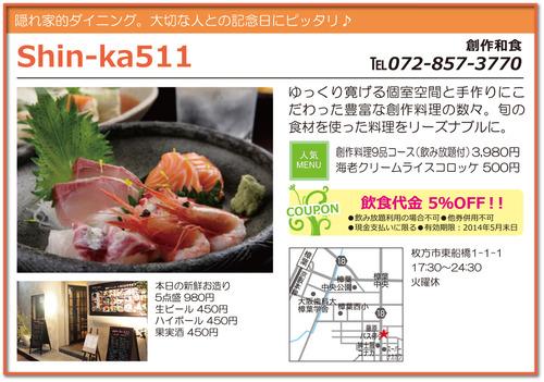 Shin-ka511