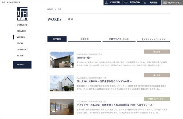 IFA住宅設計室WORKS