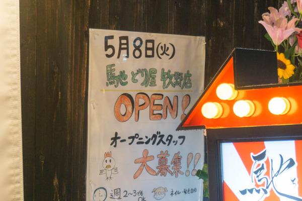 牧野阪-1805086