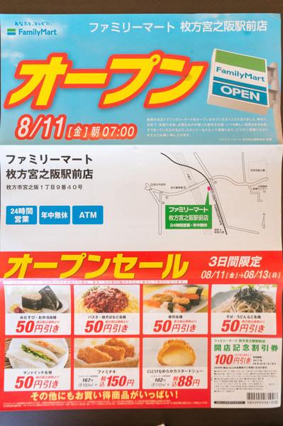 20170811ファミリーマート枚方宮之阪駅前店-7