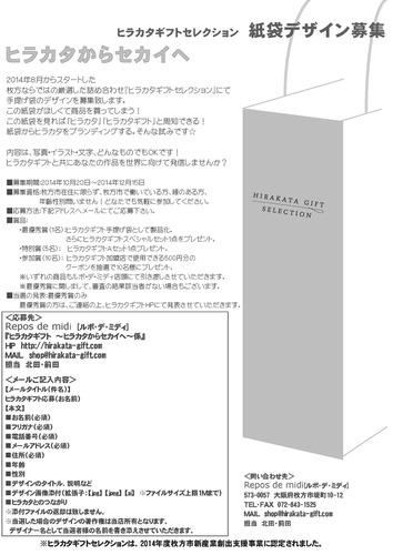 ヒラカタギフトデザイン募集-1