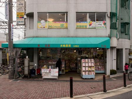 水島書房-201403041