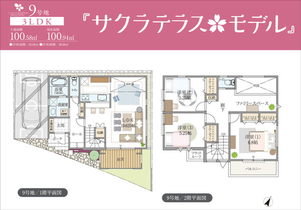 サクラテラスモデル間取り・CM紹介3