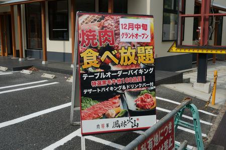 肉将軍風林火山131010-05