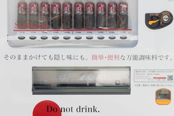 だし道楽-1908085