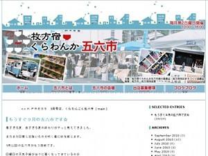 20100912goroku1