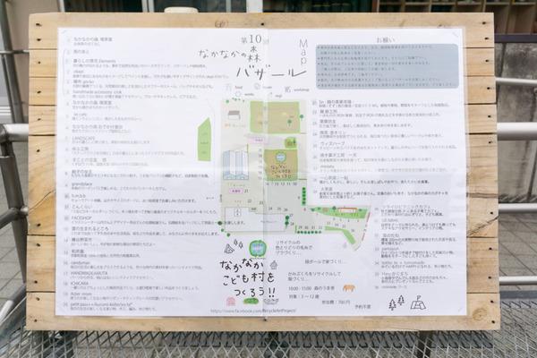 なかなかの森-145
