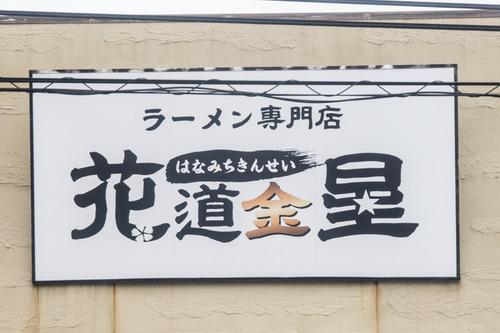 はなみちきんせい-1407075