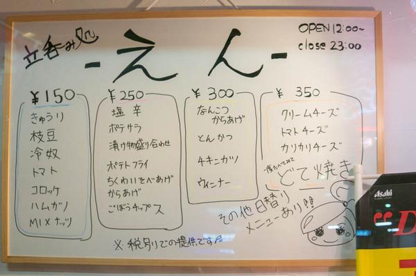 えん-1807092-2