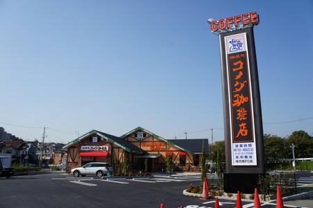 121022コメダ珈琲店釈尊寺町04