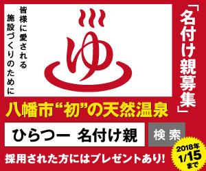 八幡温泉PC