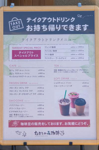 むさし-1803301-3