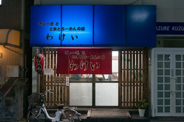20170929わけい-2